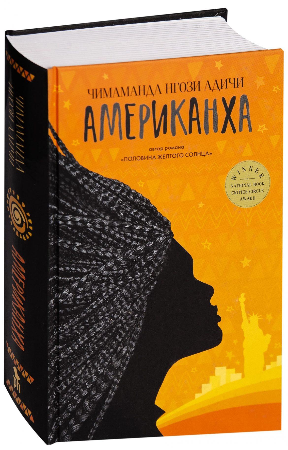 Американха — Чимаманда Нгози Адичи