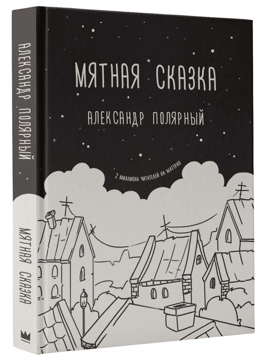 Мятная сказка — Александр Полярный