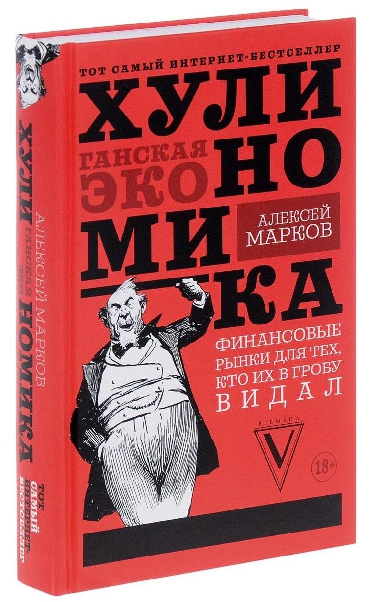Хулиномика — Алексей Марков