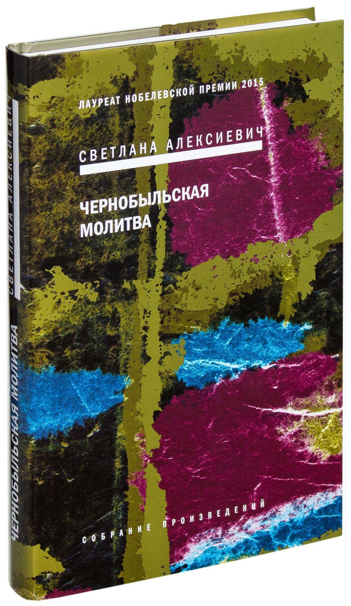 Чернобыльская молитва. Хроника будущего — Светлана Алексиевич