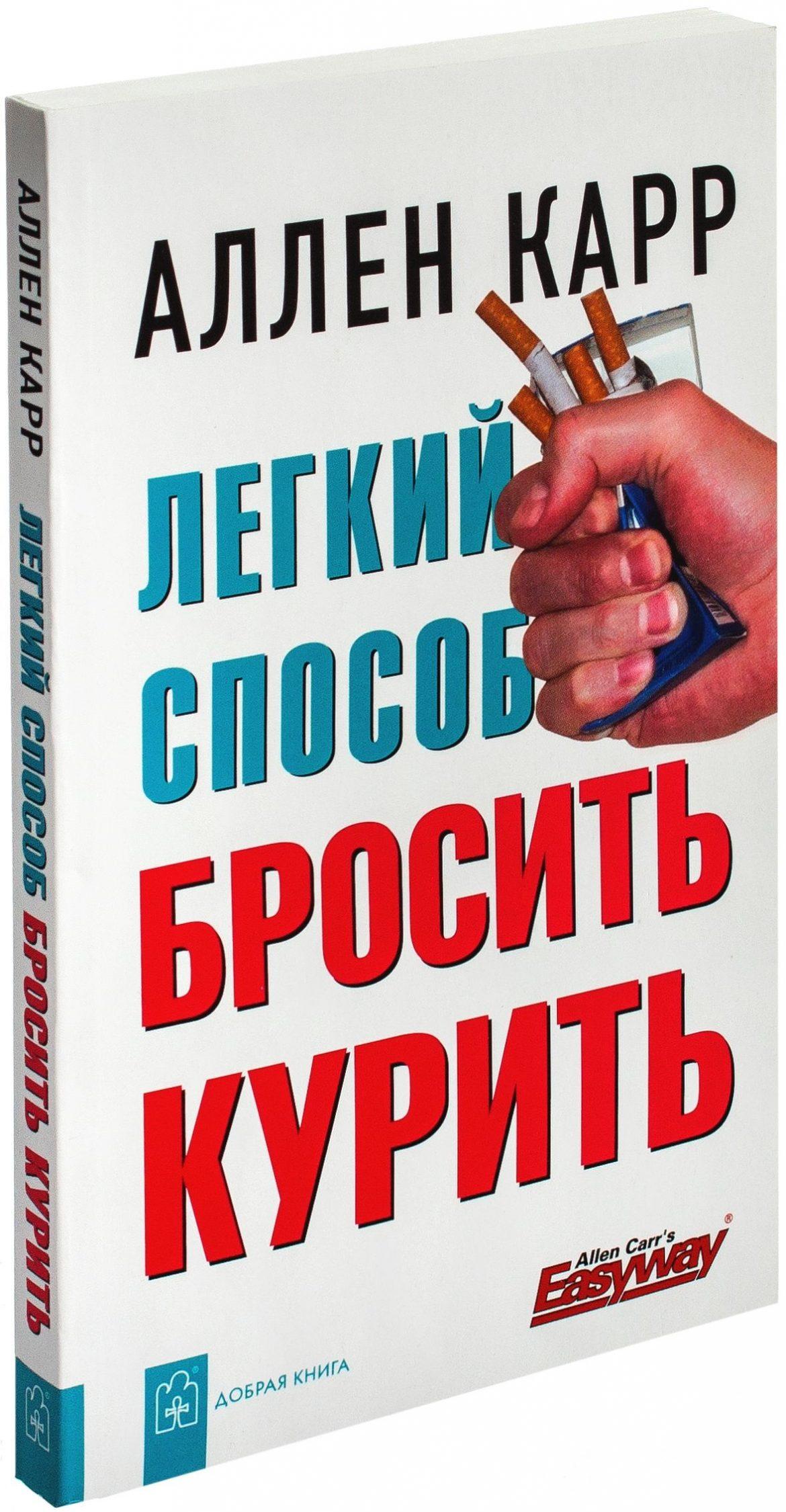 Легкий способ бросить курить — Аллен Карр