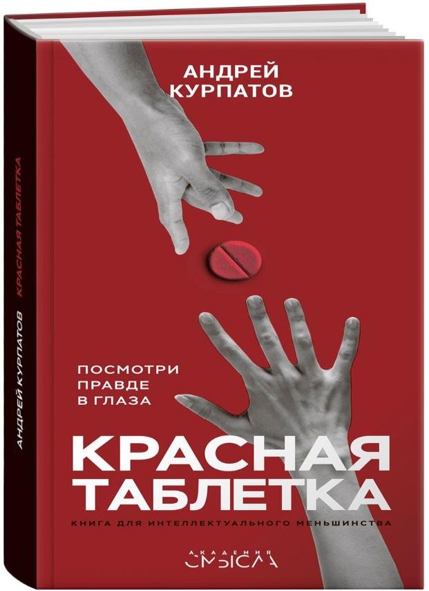 Красная таблетка. Посмотри правде в глаза! — Андрей Курпатов
