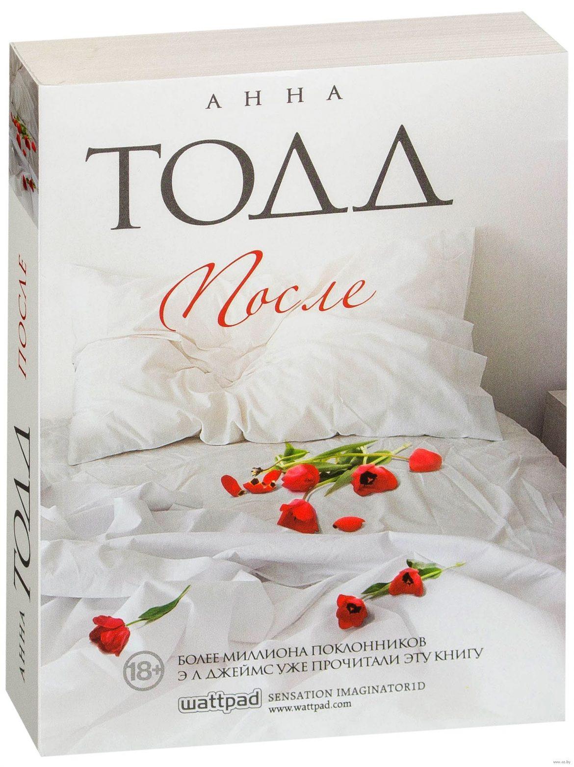 Цикл книг «После» — Анна Тодд
