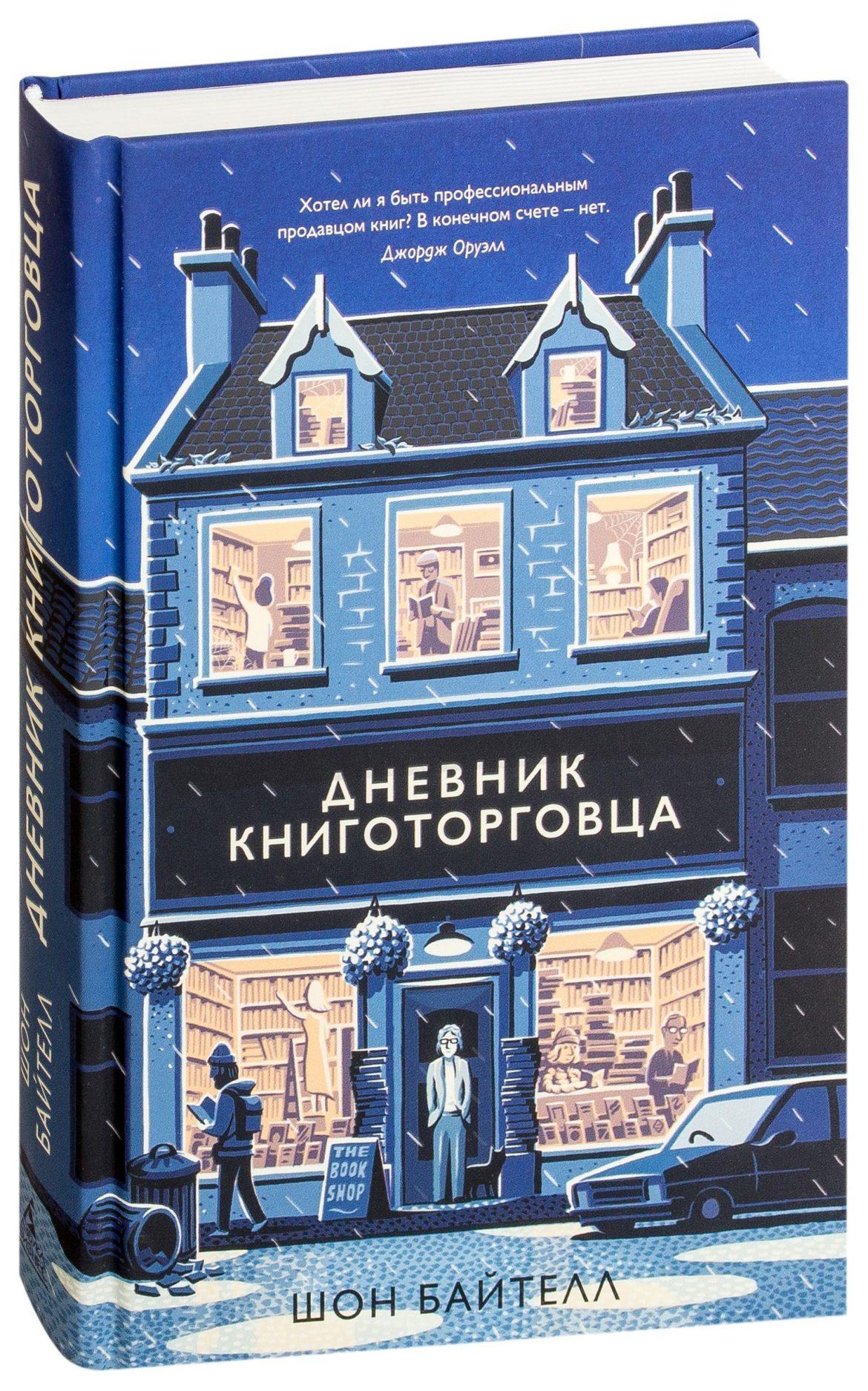 Дневник книготорговца — Шон Байтелл