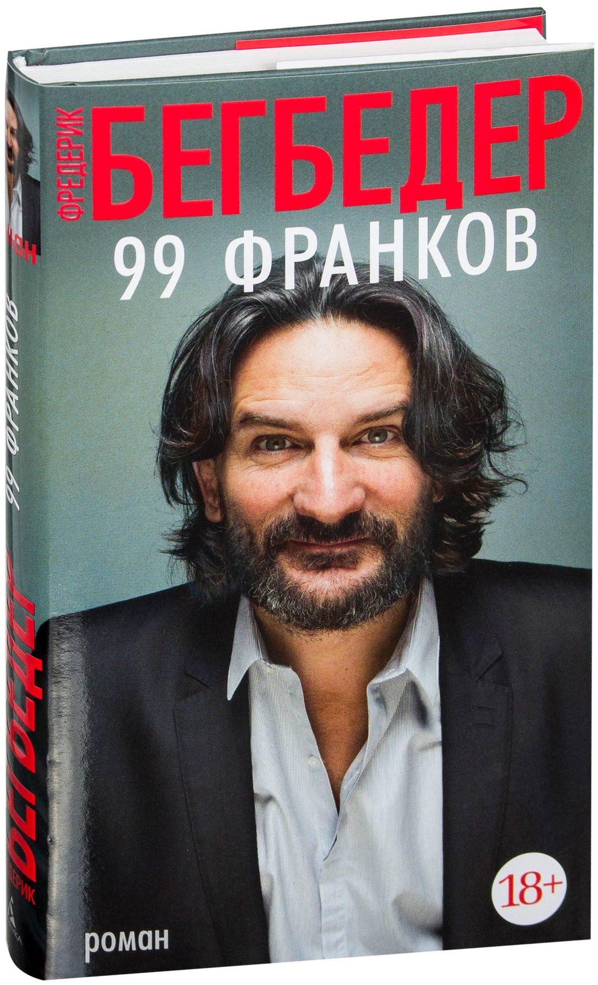 99 франков —  Фредерик Бегбедер