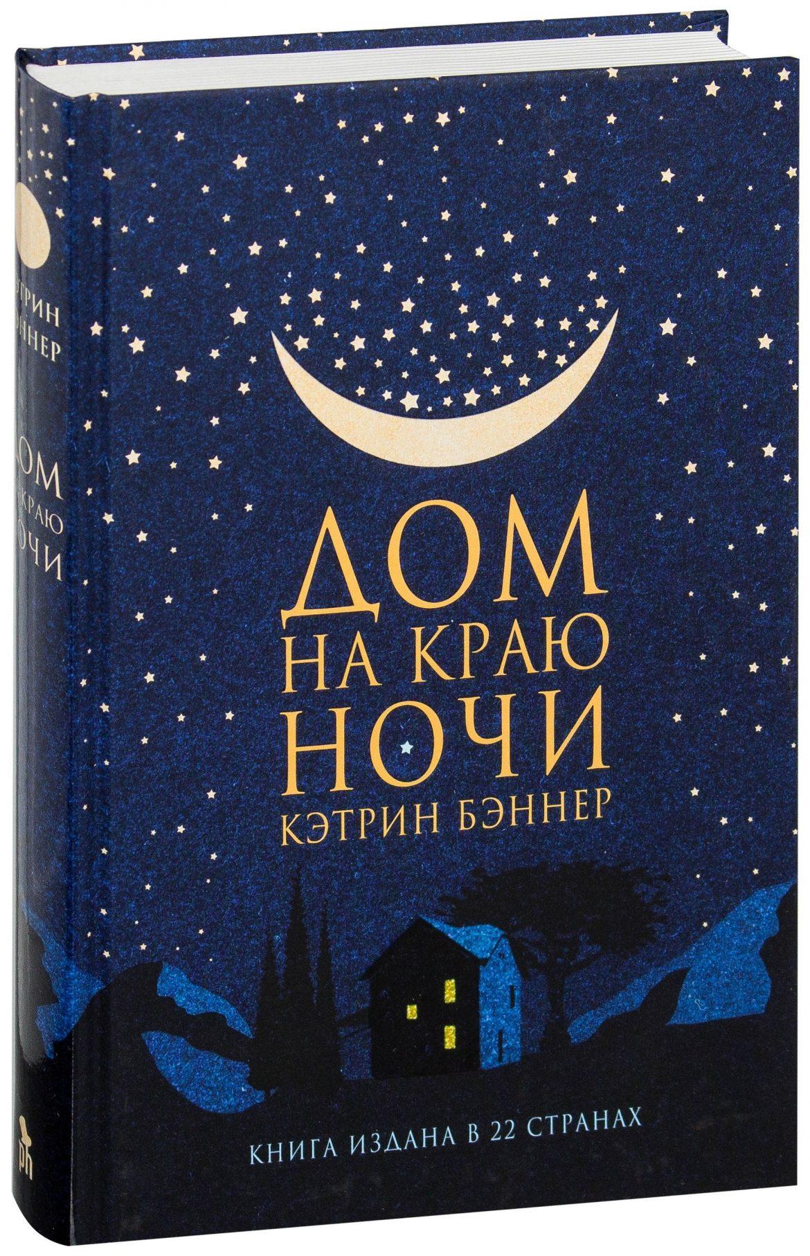 Дом на краю ночи — Кэтрин Бэннер
