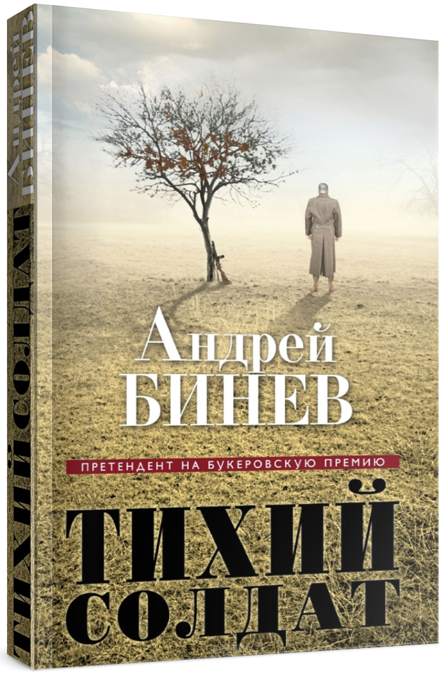 Тихий солдат — Андрей Бинев