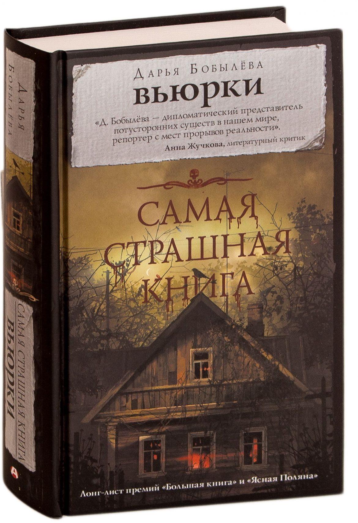 Вьюрки — Дарья Бобылева