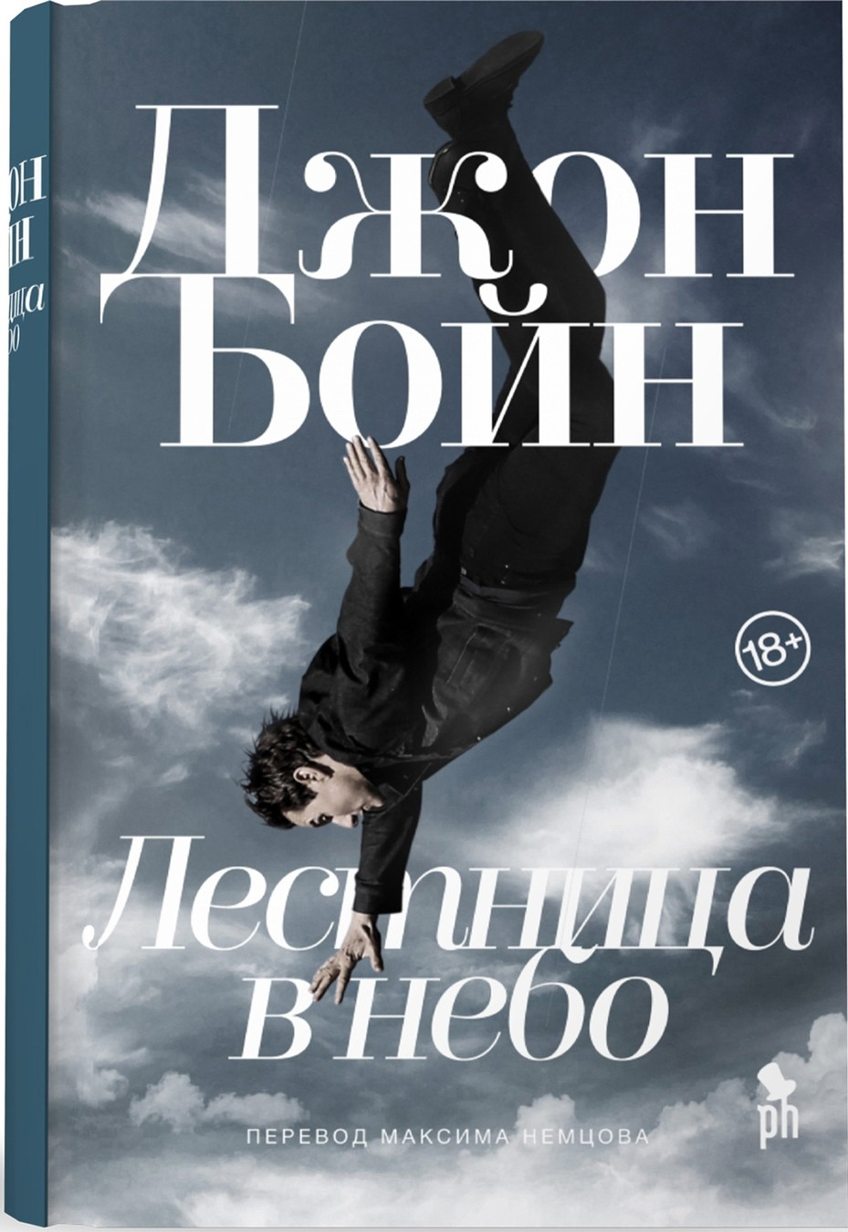 Лестница в небо — Джон Бойн