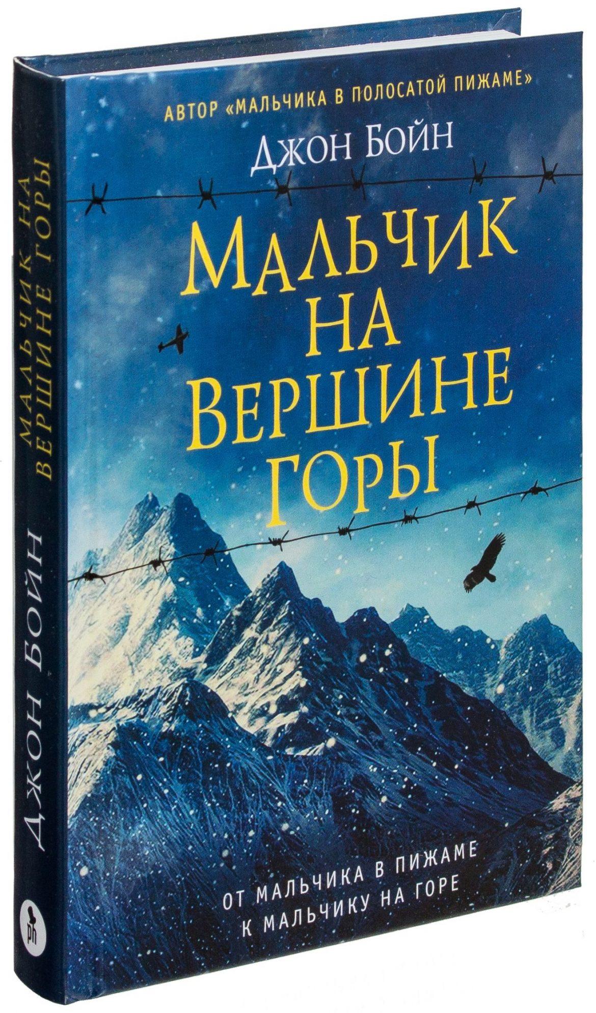 Мальчик на вершине горы — Джон Бойн