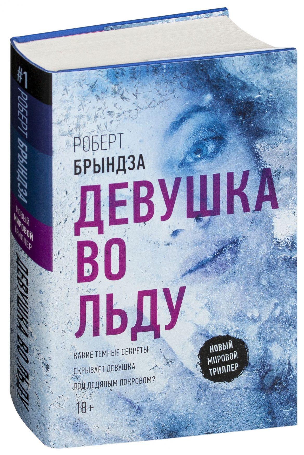 Девушка во льду —  Роберт Брындза
