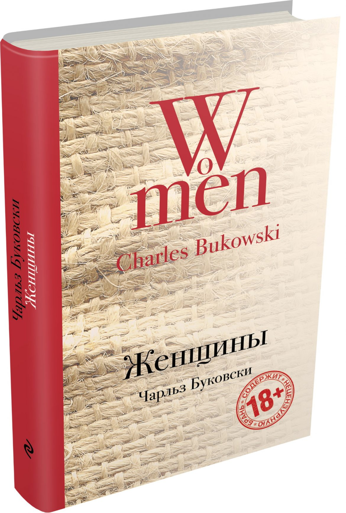 Женщины — Чарльз Буковски