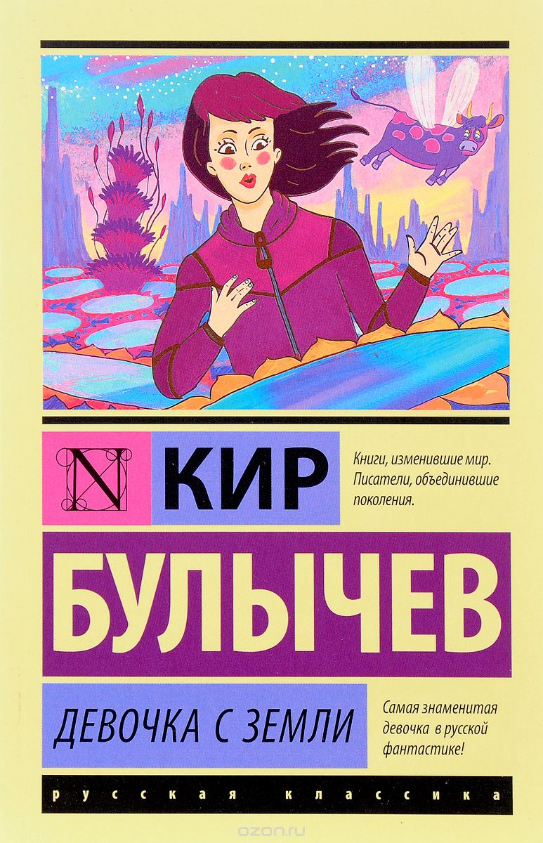 Девочка с Земли — Кир Булычев