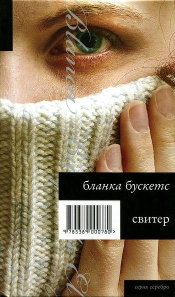 Свитер — Бланка Бускетс