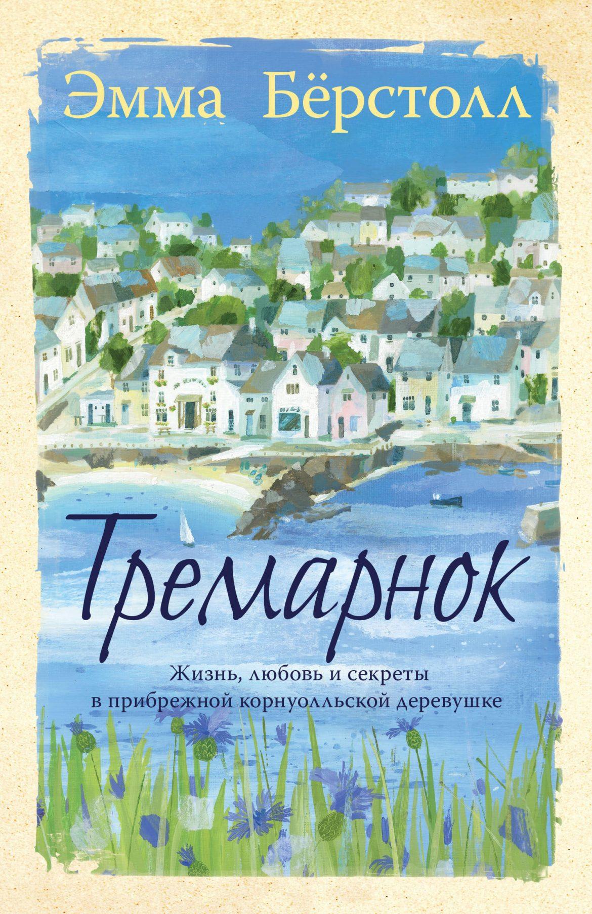 Тремарнок — Эмма Берстолл