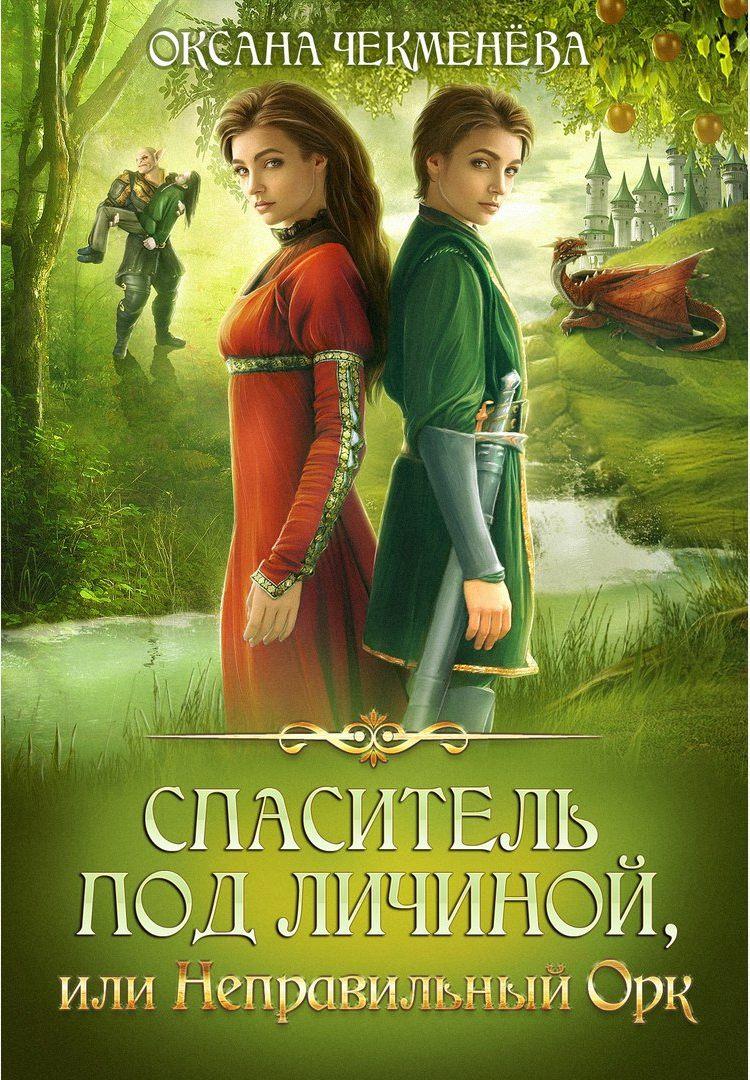 Спаситель под личиной, или Неправильный орк — Оксана Чекменева