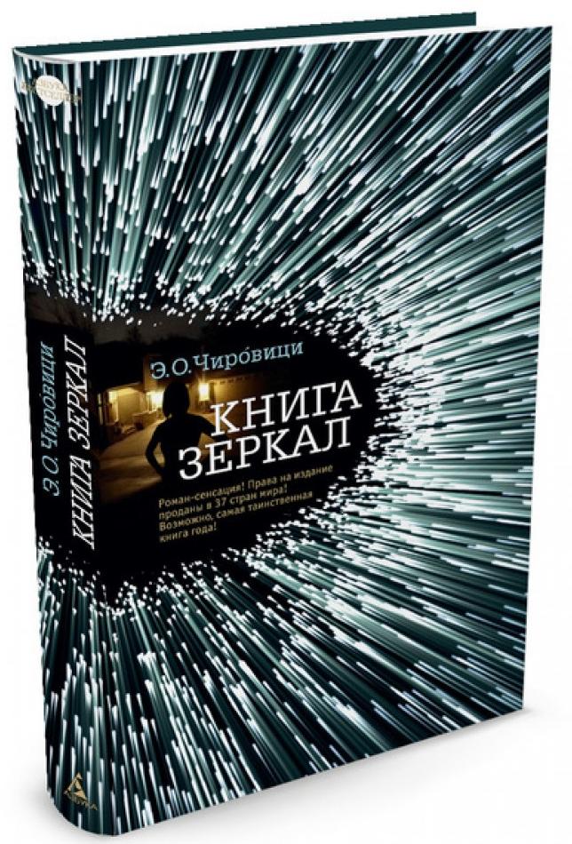 Книга зеркал — Эуджен Овидиу Чировици
