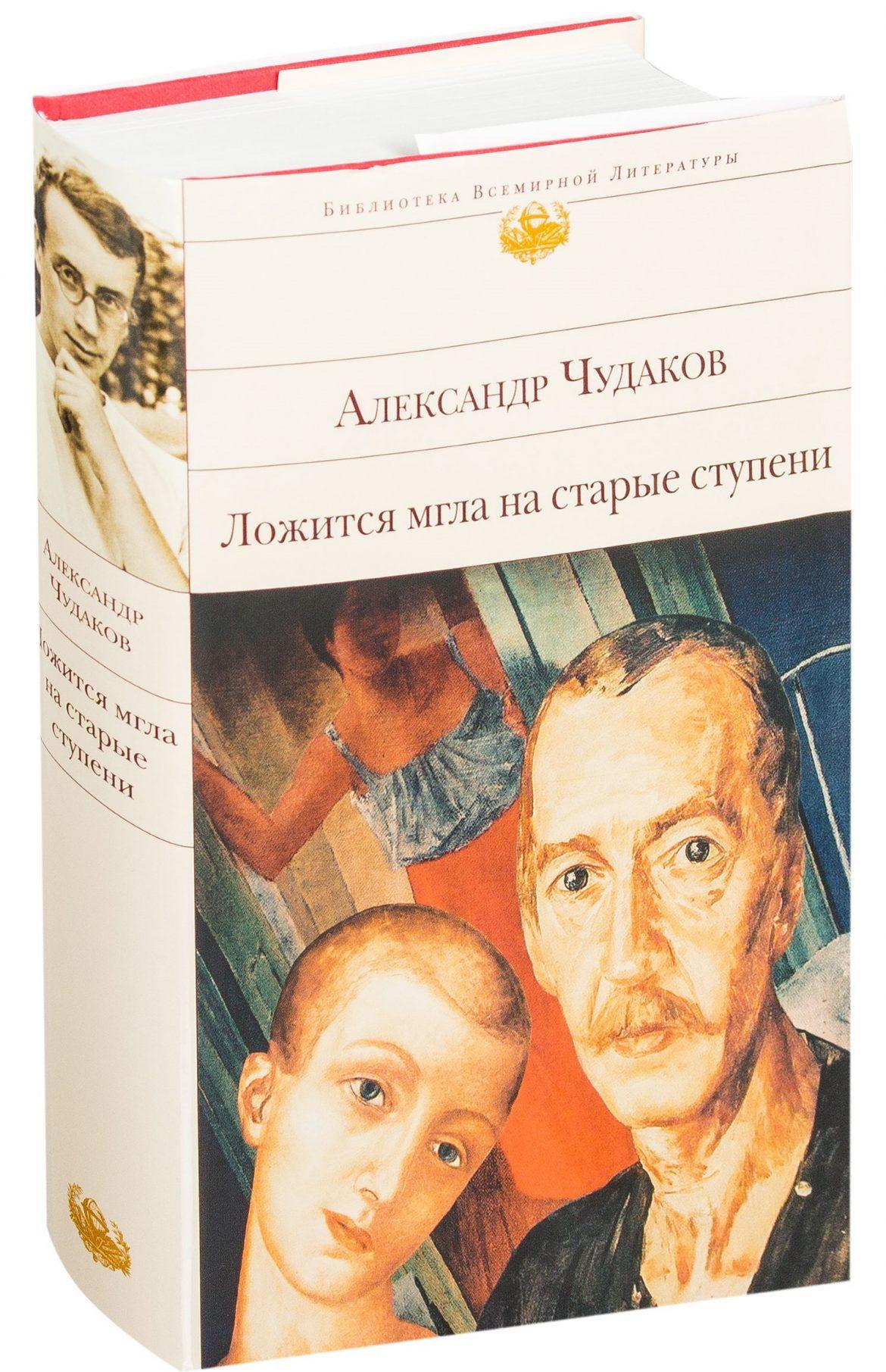 Ложится мгла на старые ступени — Александр Чудаков