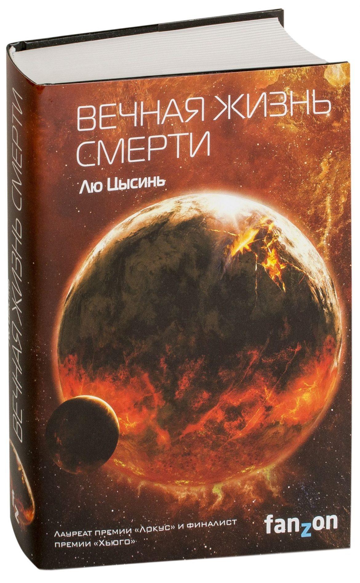 Вечная жизнь смерти — Лю Цысинь