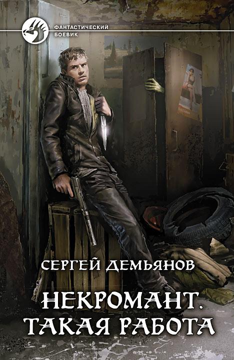 Некромант. Такая работа — Сергей Демьянов
