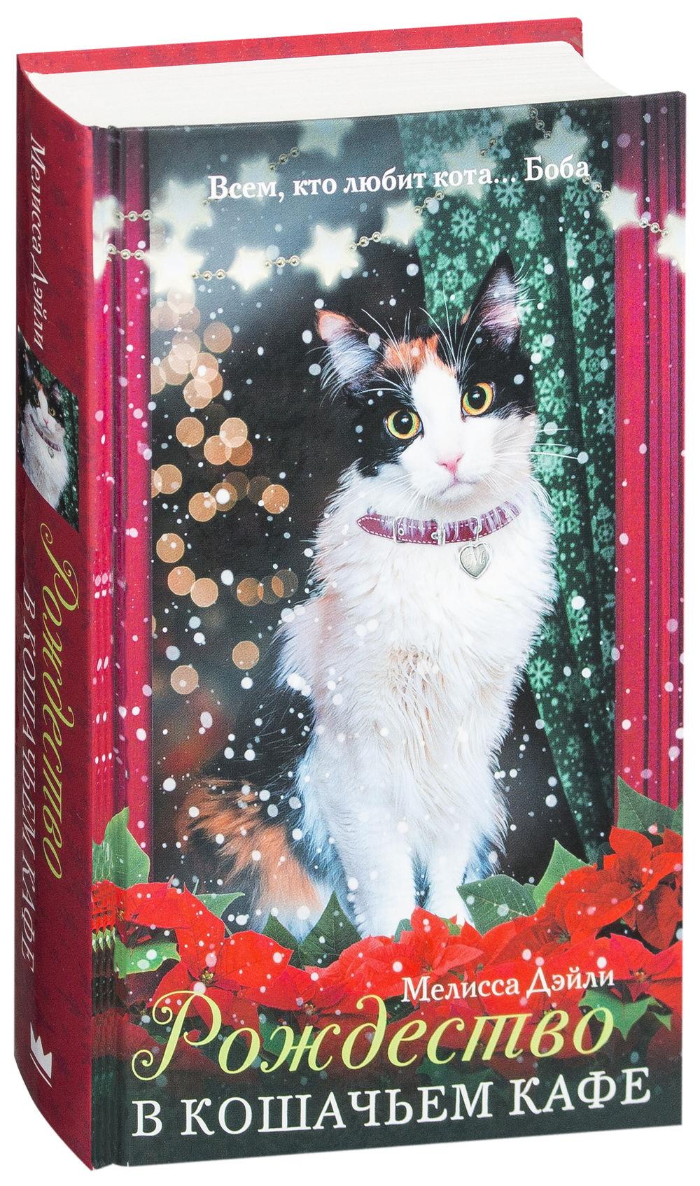 Рождество в кошачьем кафе — Мелисса Дэйли