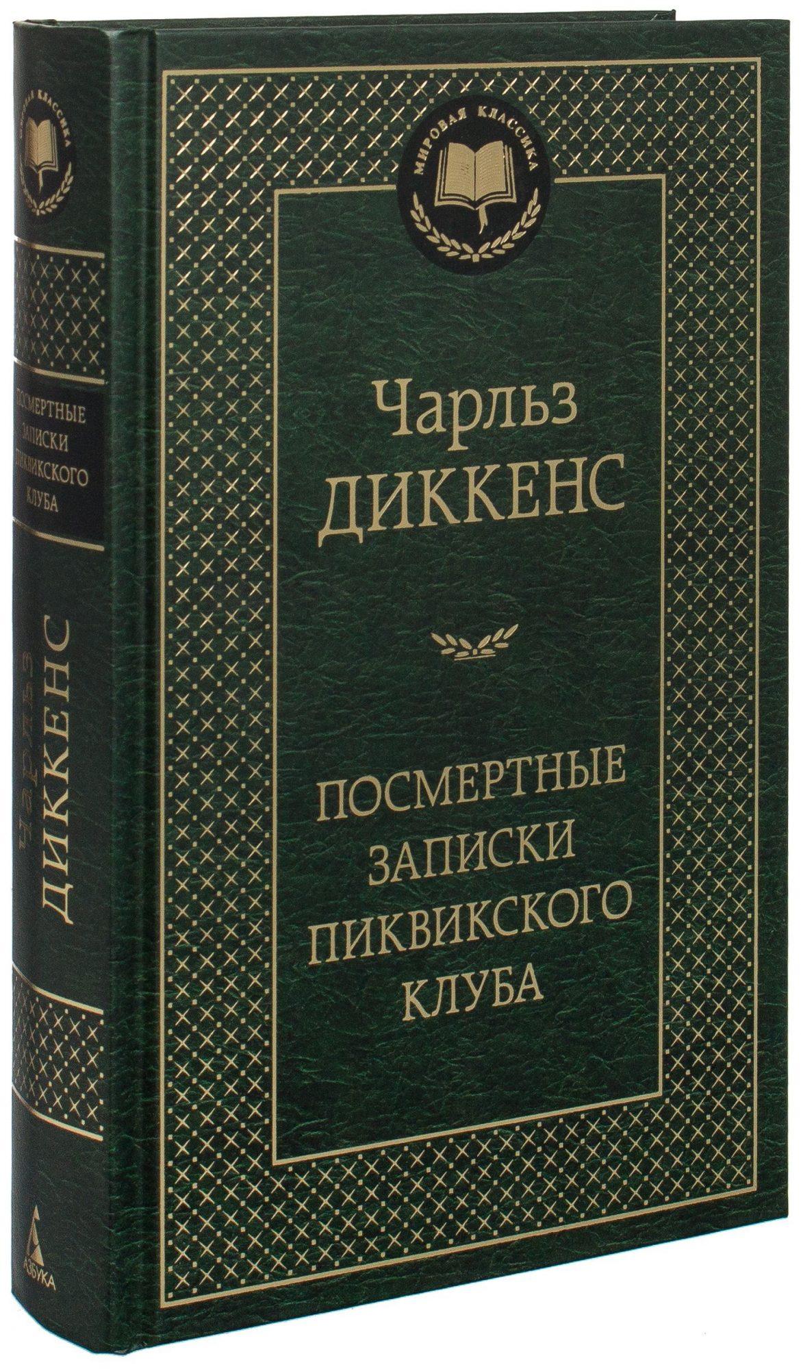 Посмертные записки Пиквикского клуба — Чарльз Диккенс