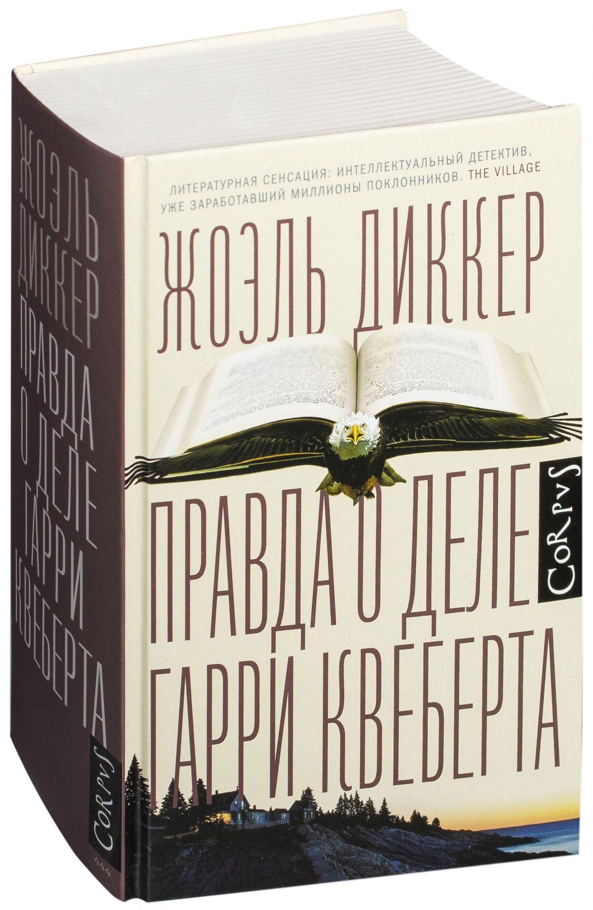 Правда о деле Гарри Квеберта — Жоэль Диккер