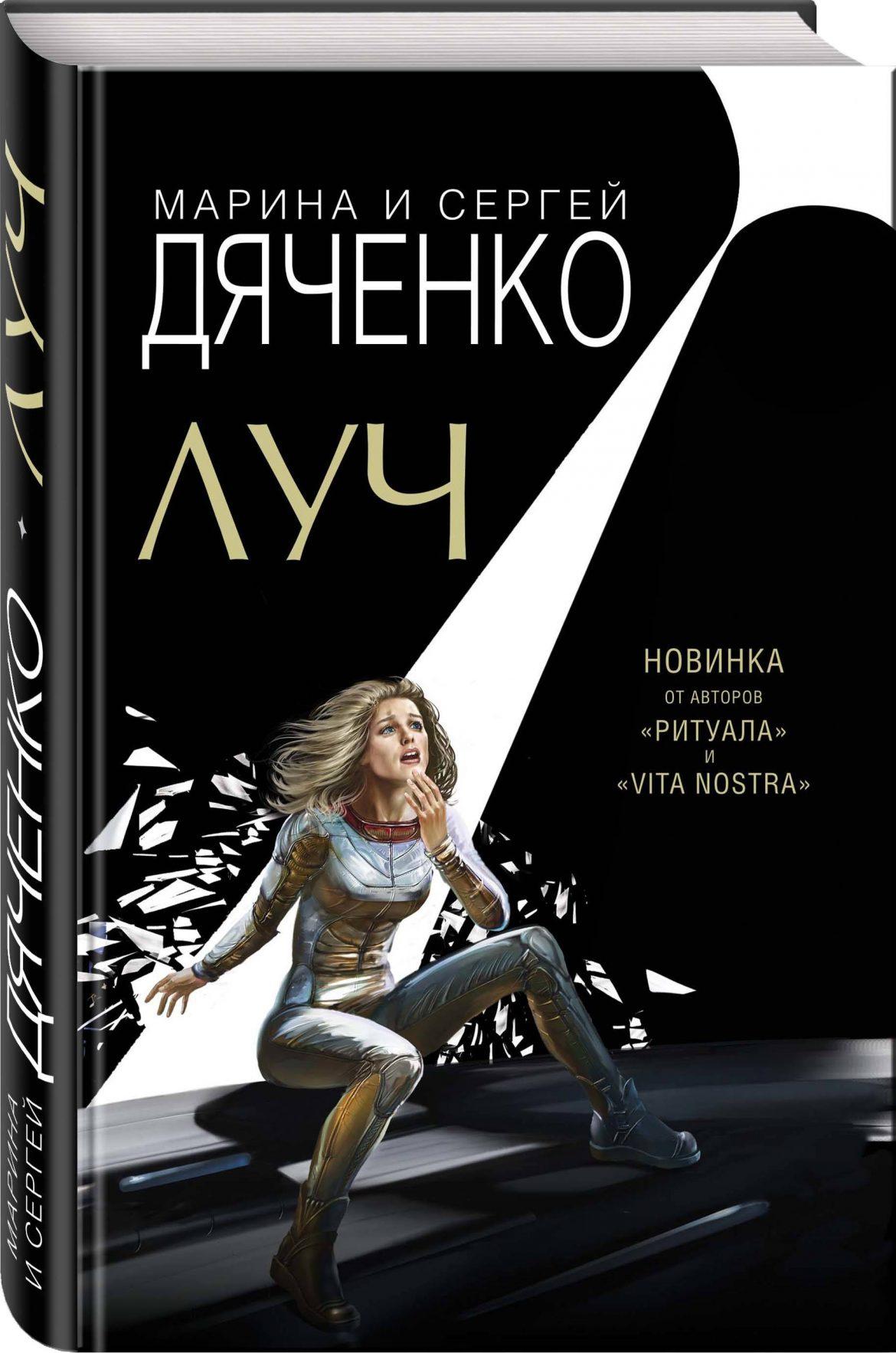 Луч — Марина Дяченко, Сергей Дяченко