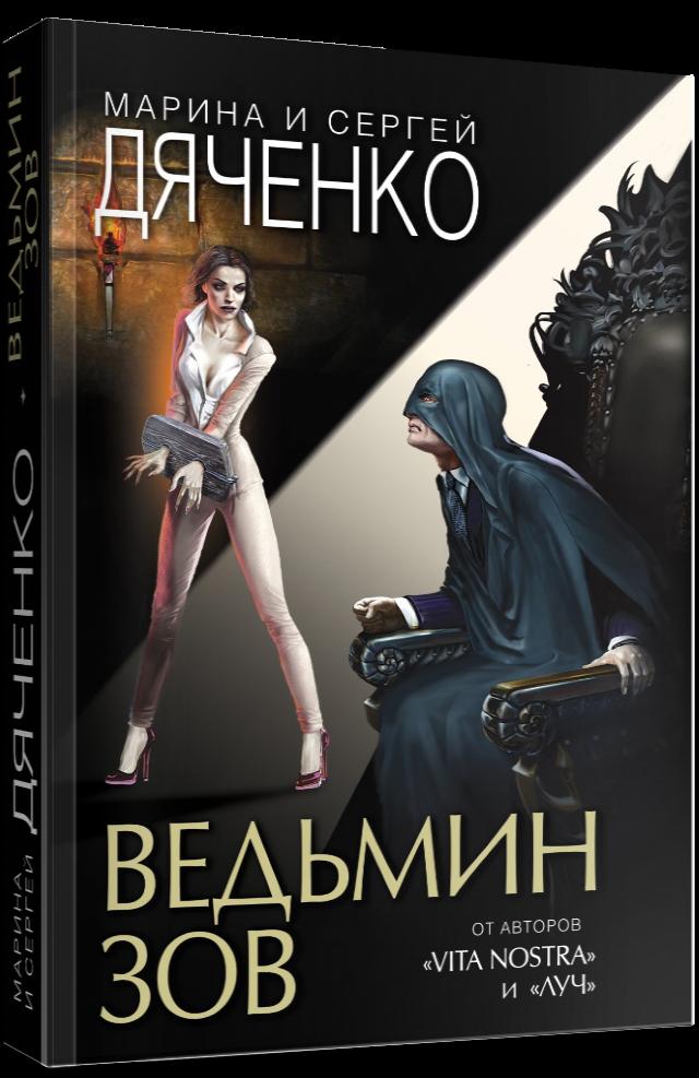 Ведьмин зов — Марина Дяченко, Сергей Дяченко