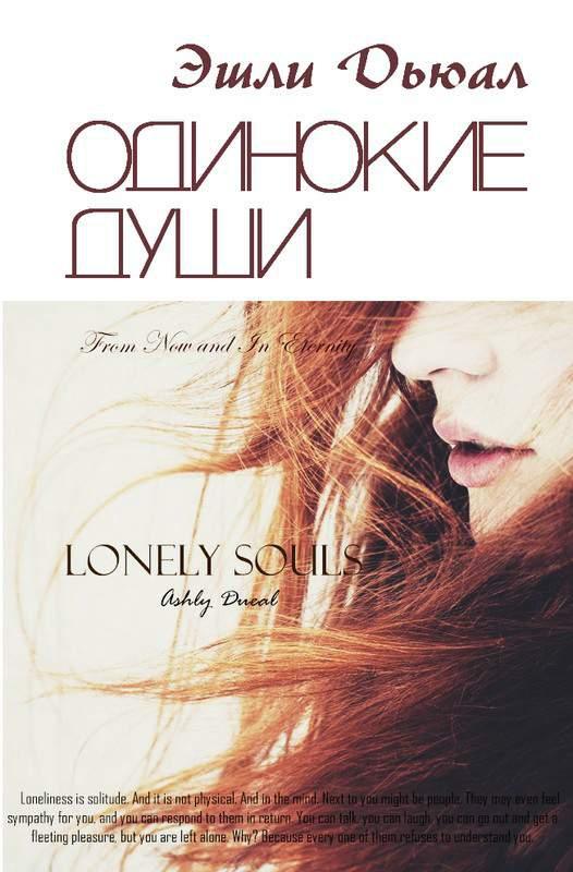 Одинокие души — Дьюал Эшли