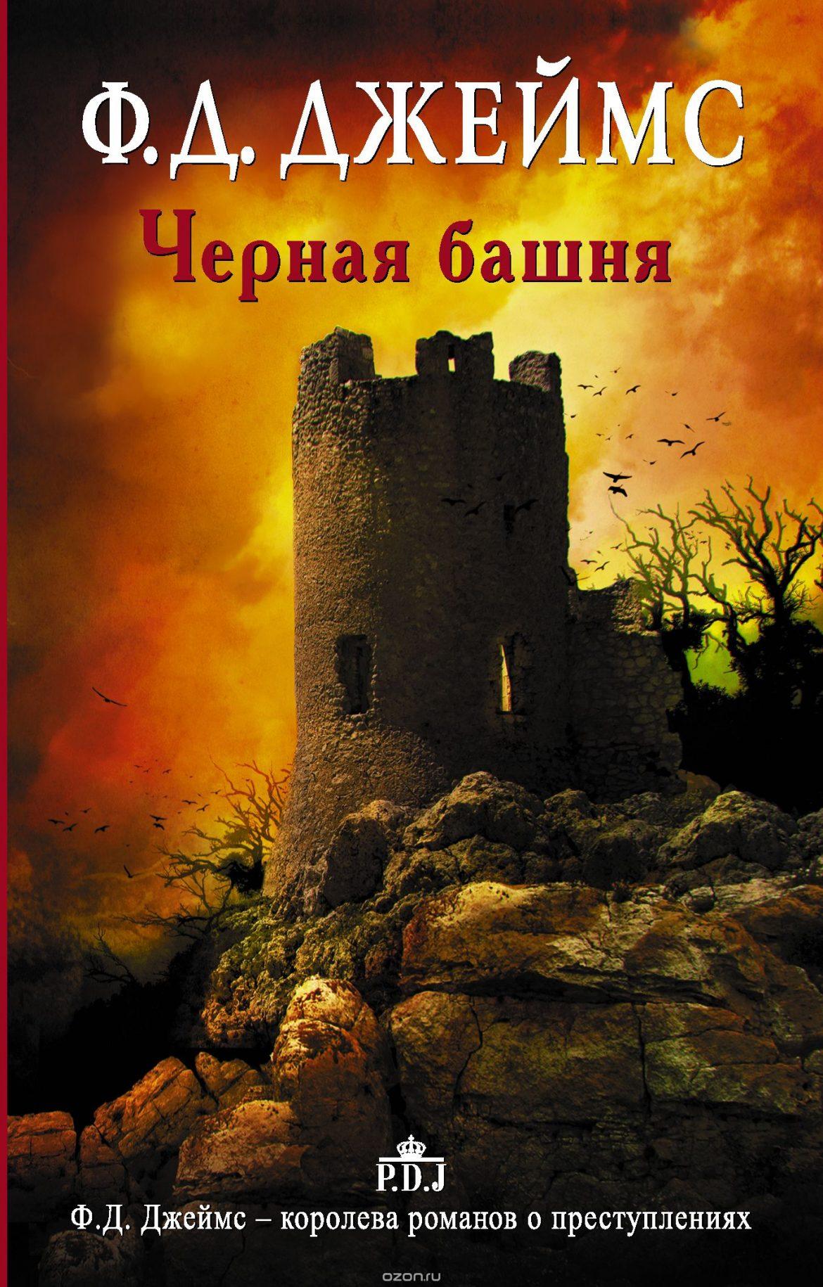 Черная башня — Филлис Дороти Джеймс