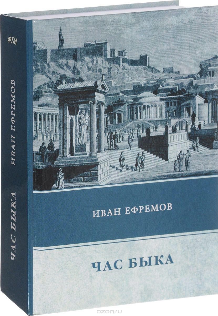 Час Быка — Иван Ефремов