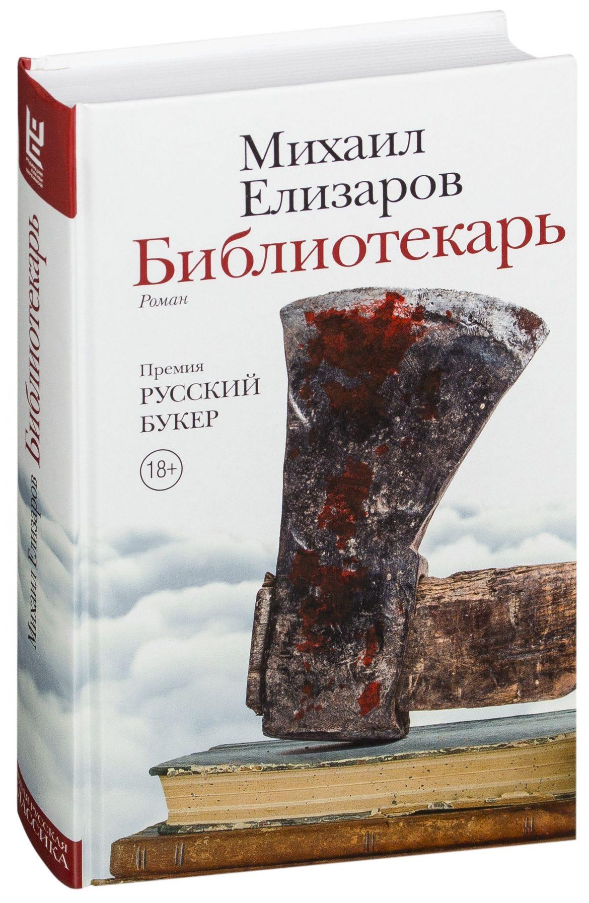 Библиотекарь — Михаил Елизаров