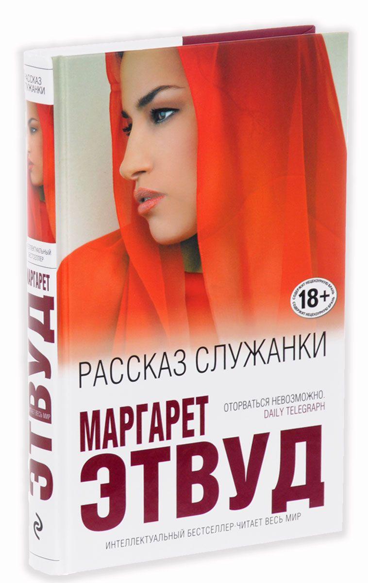 Рассказ Служанки —  Маргарет Этвуд