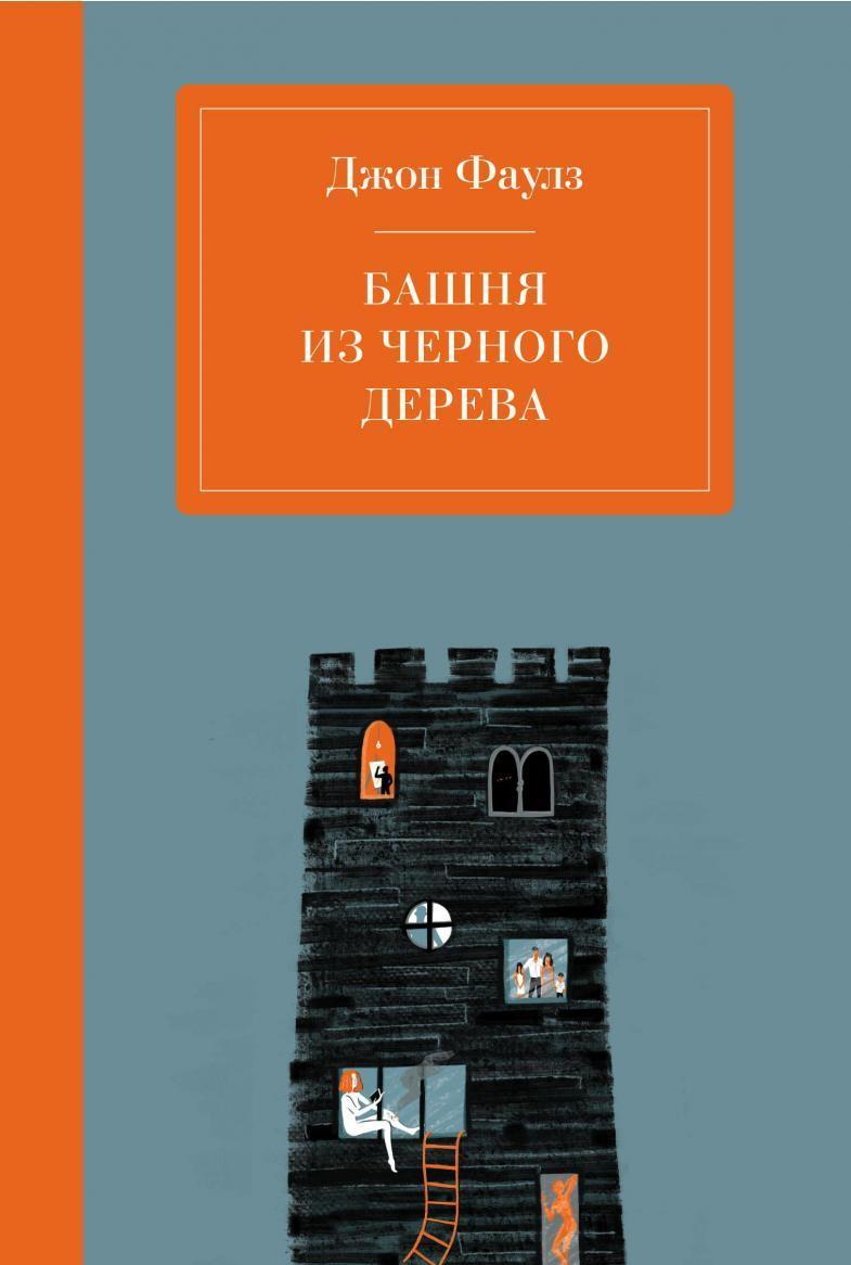 Башня из черного дерева — Джон Фаулз