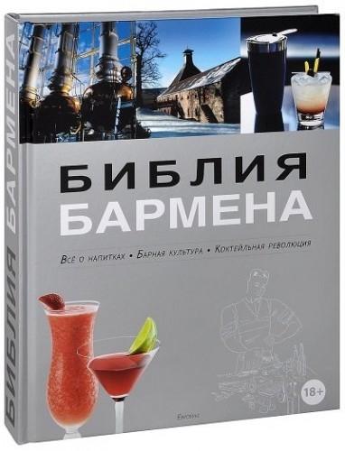 Библия бармена — Федор Евсевский