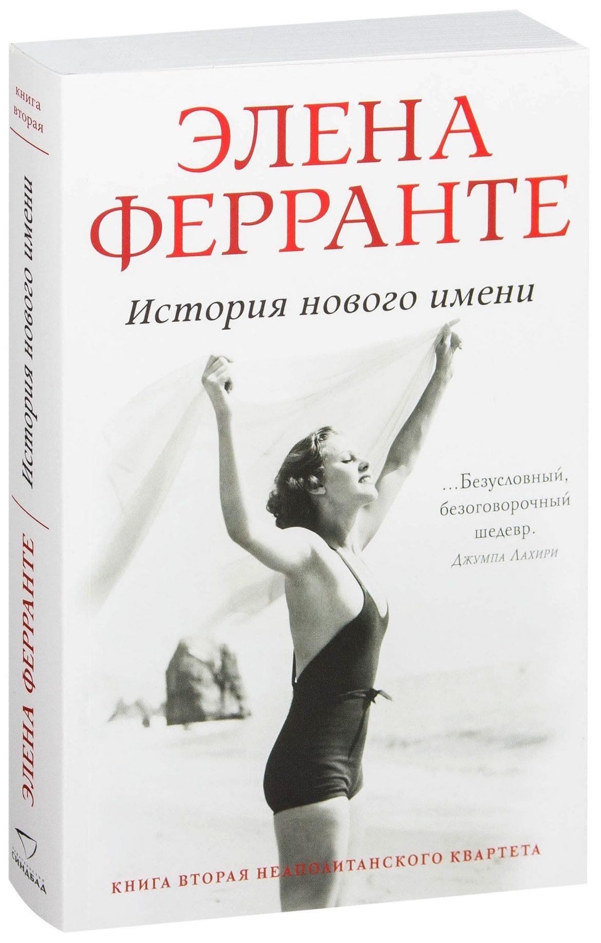 История нового имени — Элена Ферранте