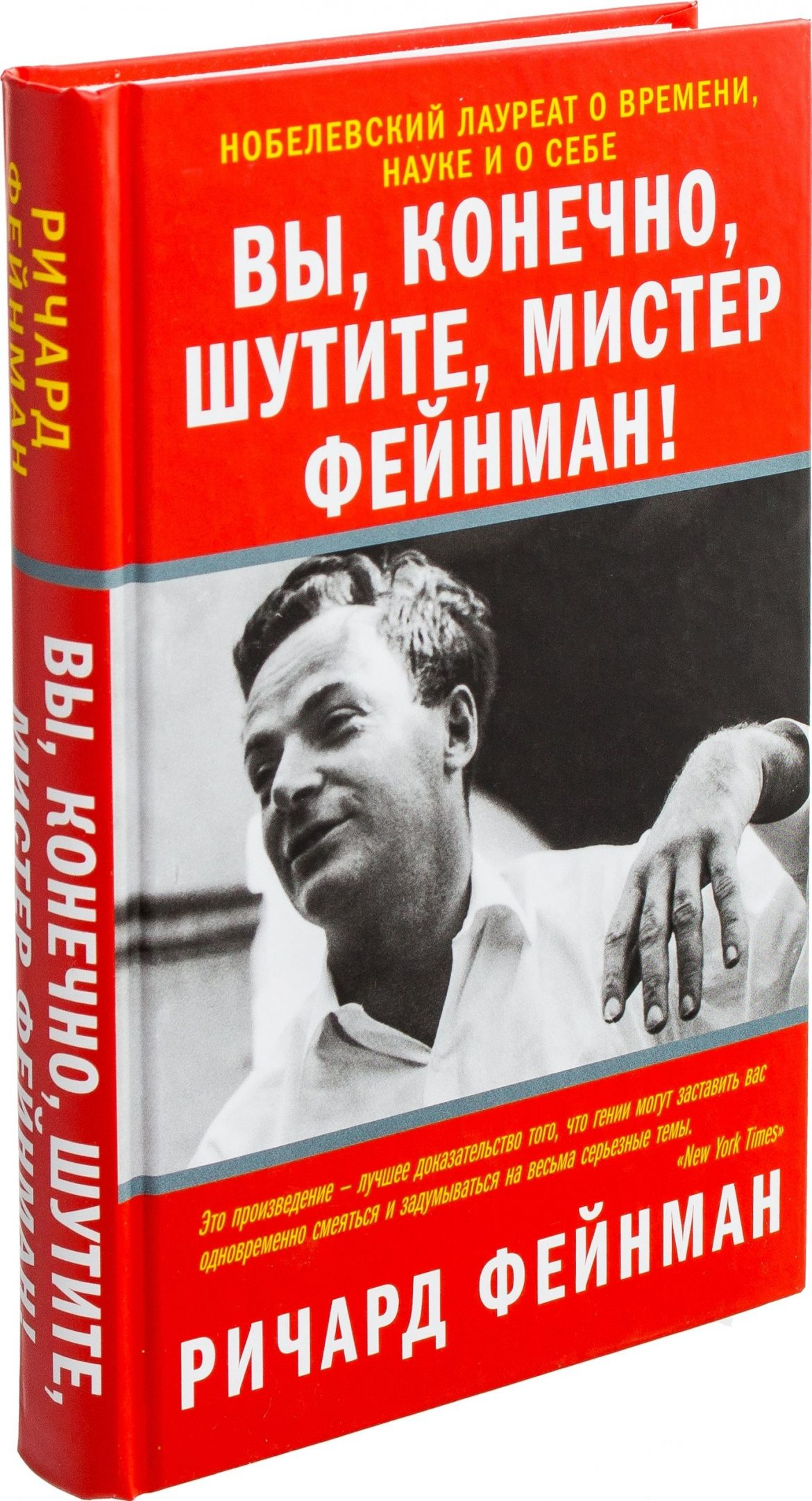 Вы, конечно, шутите, мистер Фейнман! — Ричард Филлипс Фейнман