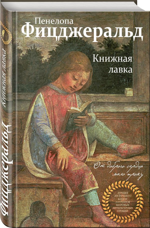 Книжная лавка — Пенелопа Фицджеральд