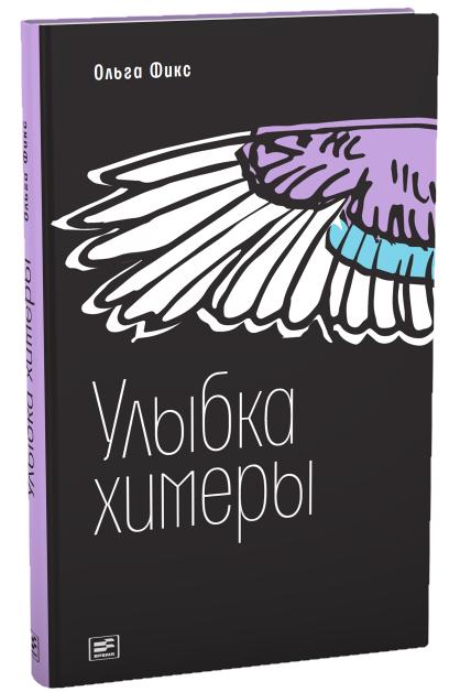 Улыбка химеры — Ольга Фикс