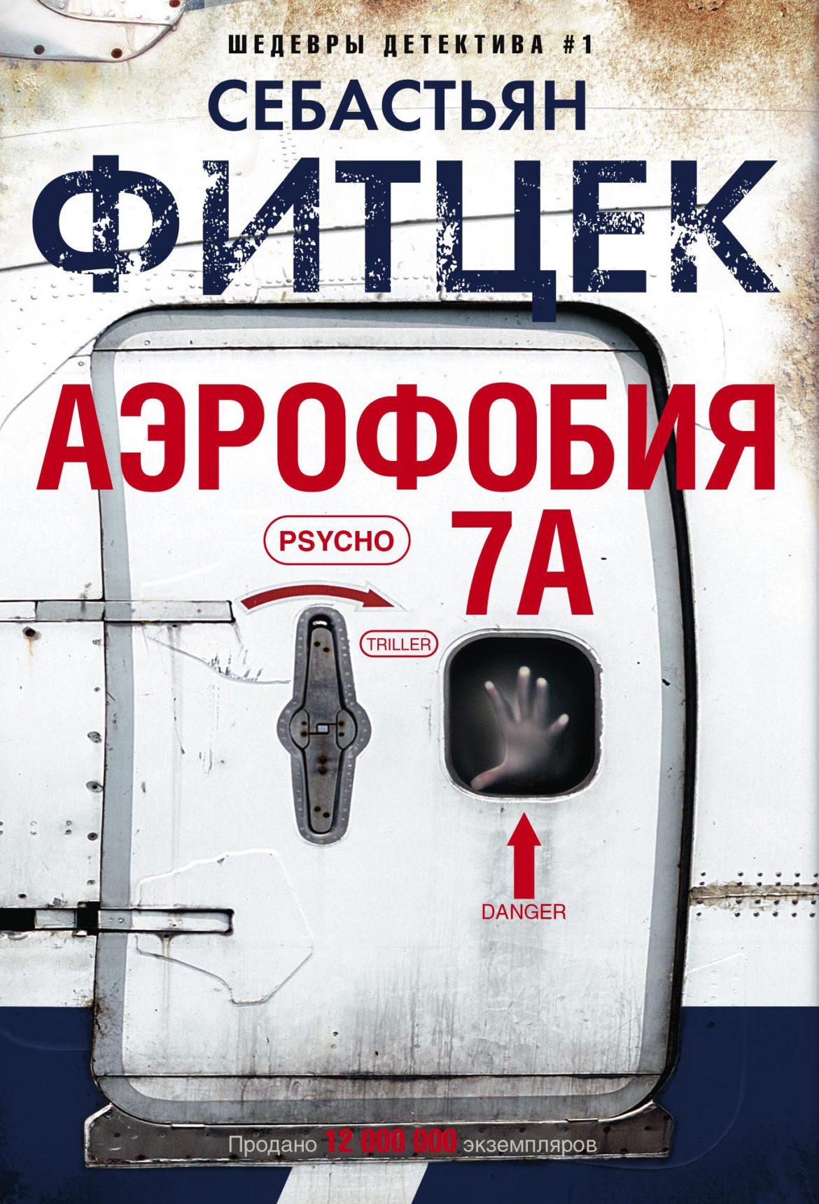 Аэрофобия 7А — Себастьян Фитцек