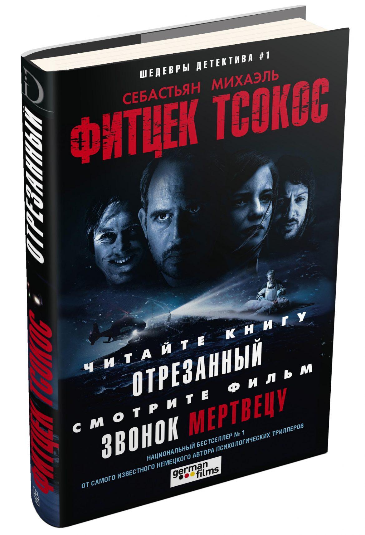 Отрезанный —  Себастьян Фитцек, Михаэль Тсокос
