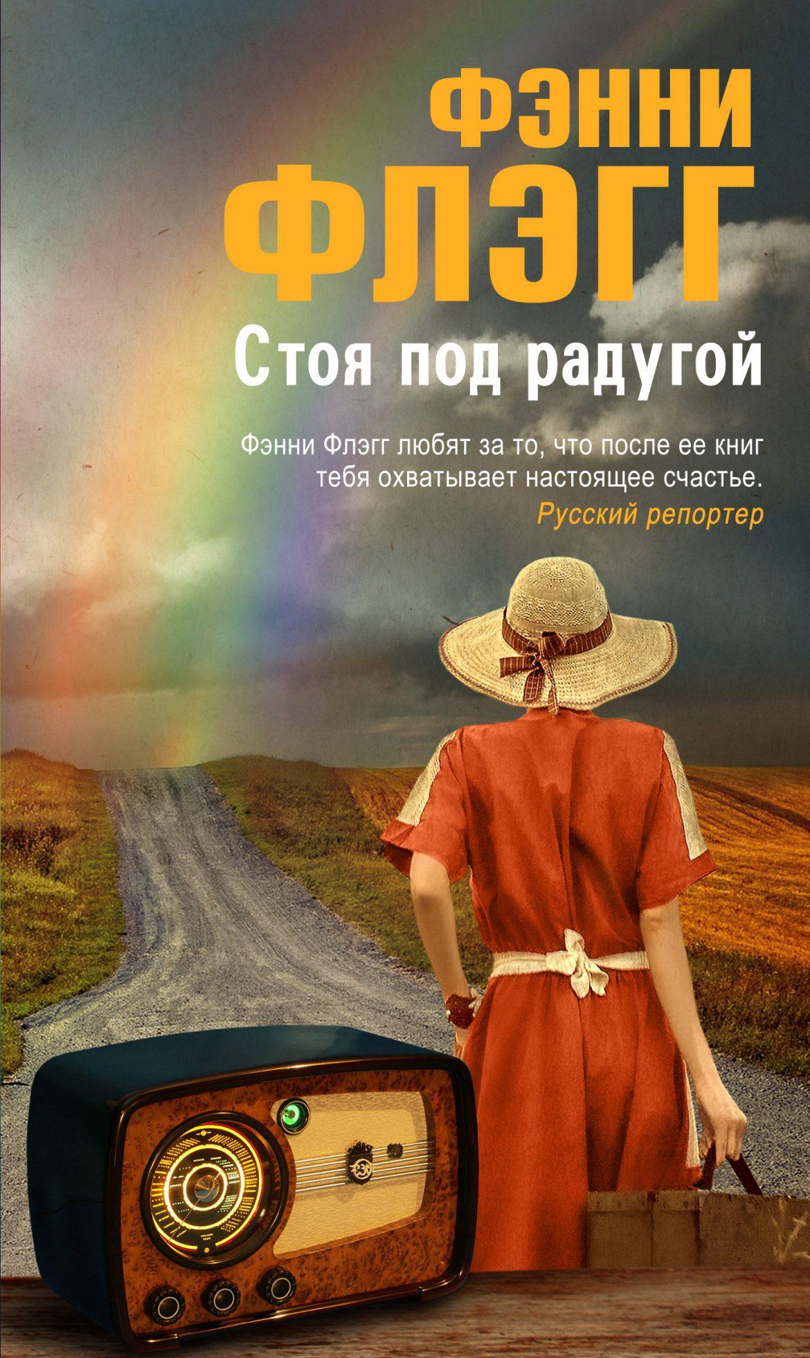 Стоя под радугой — Фэнни Флэгг