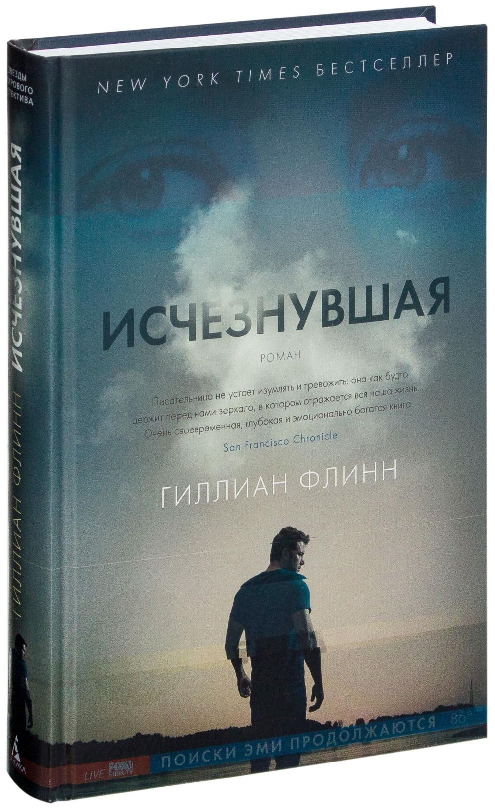Исчезнувшая — Гиллиан Флинн