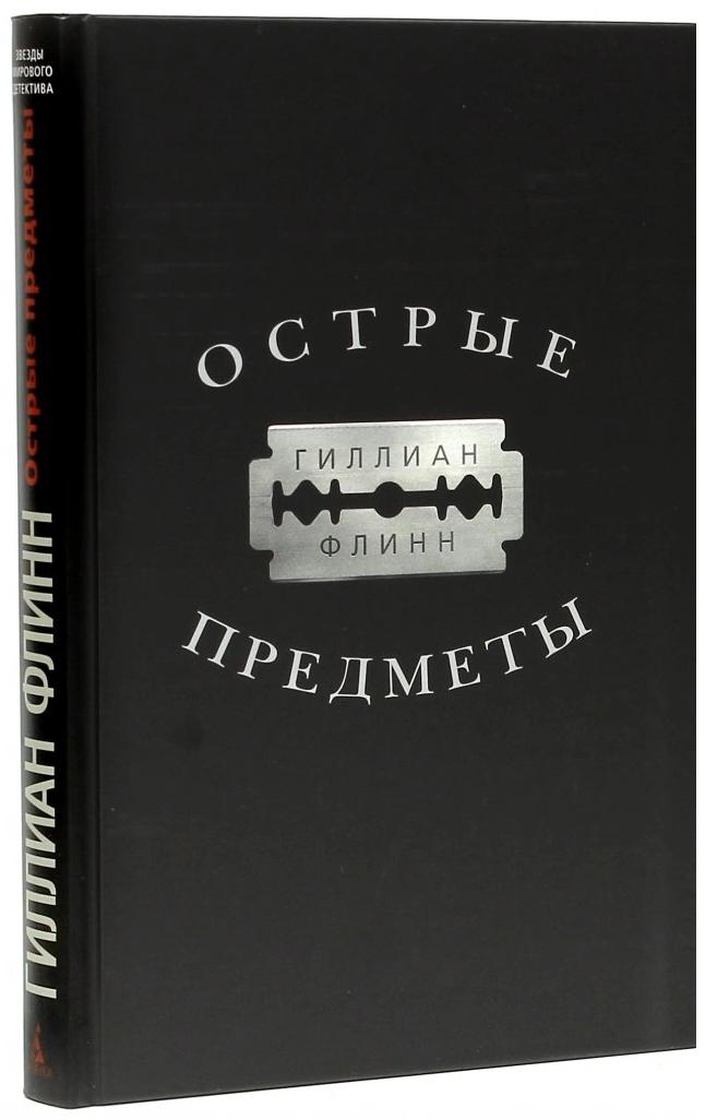 Острые предметы — Гиллиан Флинн