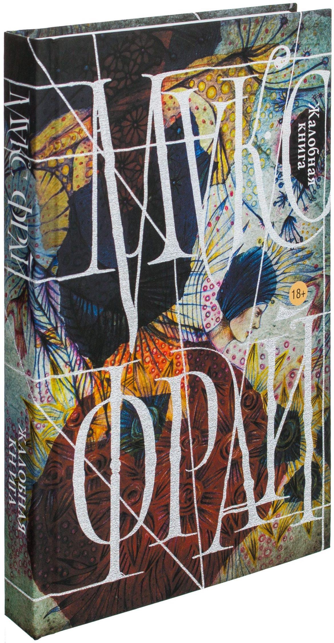 Жалобная книга — Макс Фрай