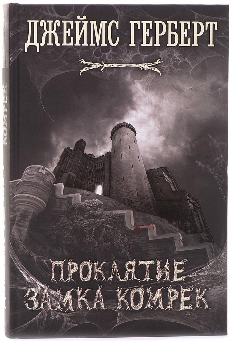 Проклятие замка Комрек — Джеймс Герберт