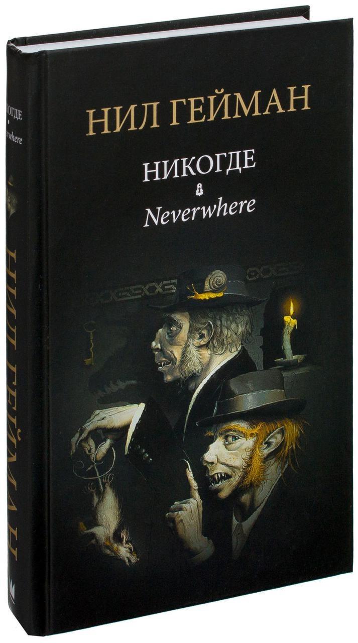 Никогде — Нил Гейман