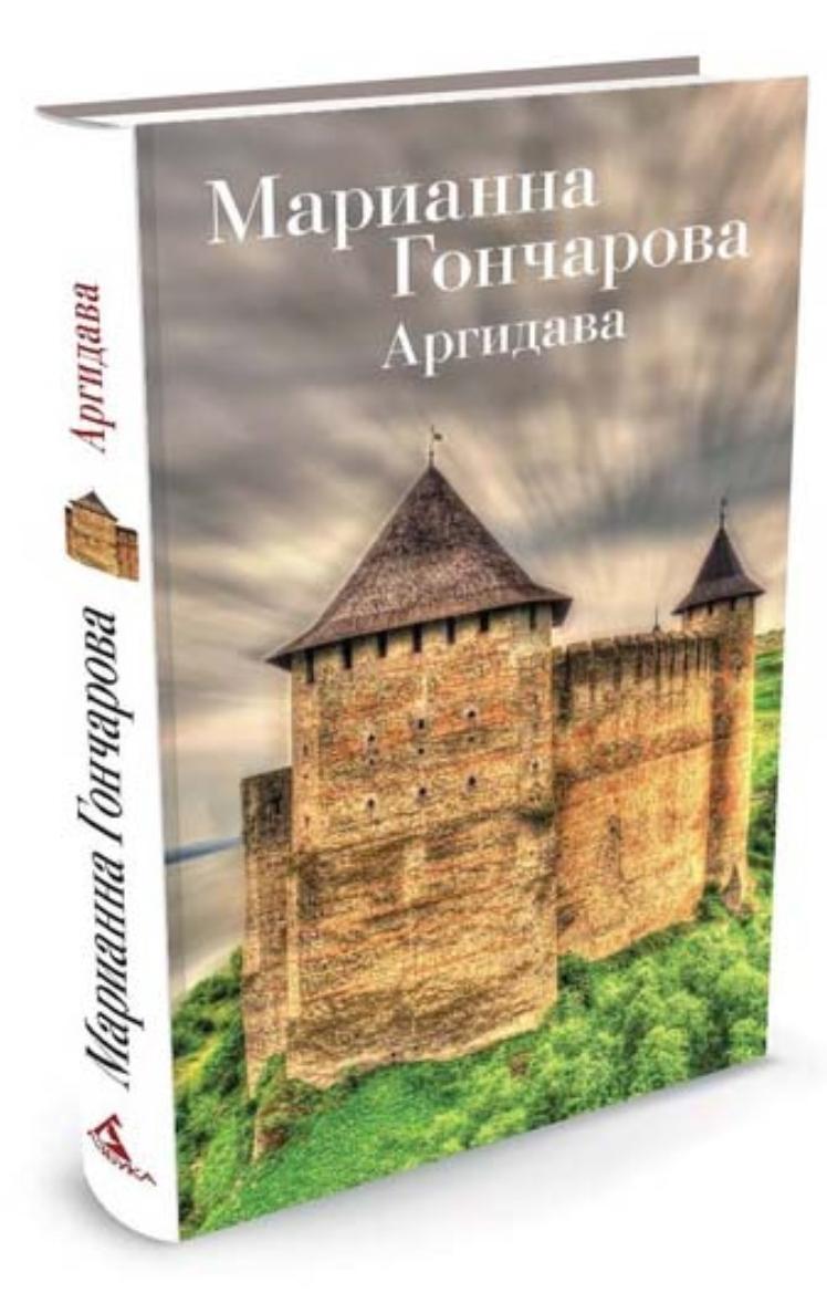Аргидава — Марианна Гончарова