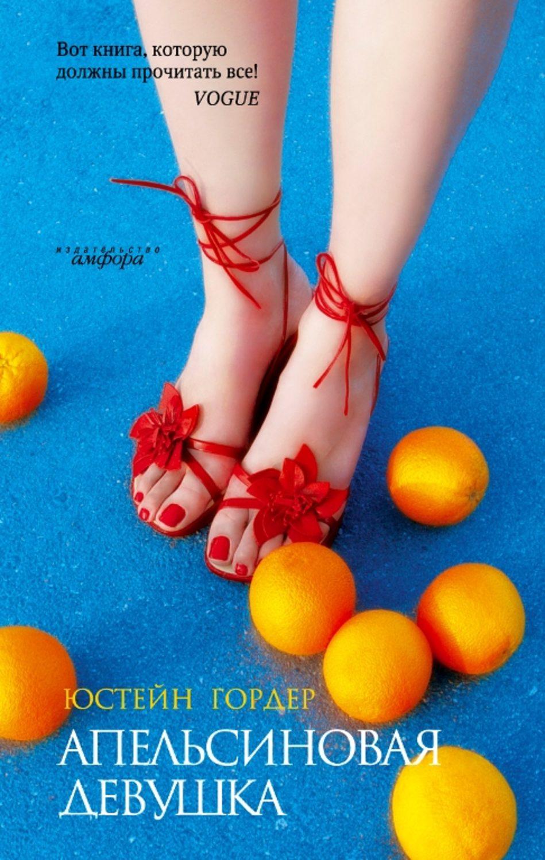Апельсиновая Девушка — Юстейн Гордер